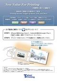 動画再生機能付印刷物のご提案