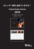 カレンダー制作、始めていますか?2
